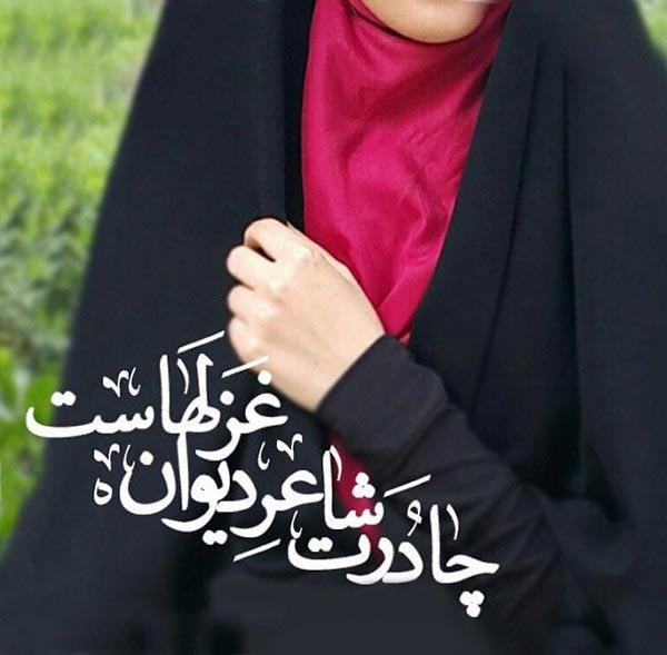 عکس پروفایل دخترونه چادری با متن