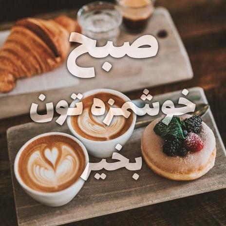 صبح بخیر - صبح بخیر دوستانه