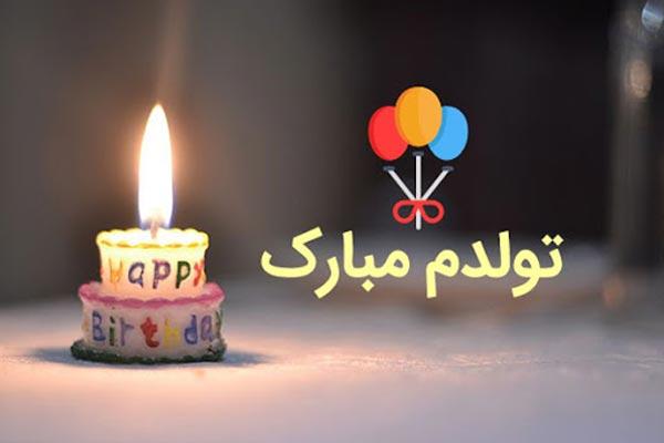تولدم مبارک | عکس و متن تولدمه