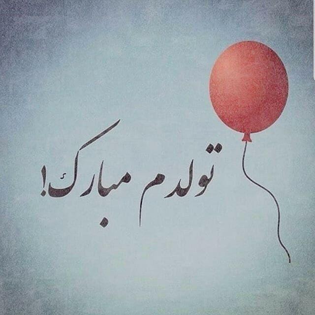 تولدم مبارک