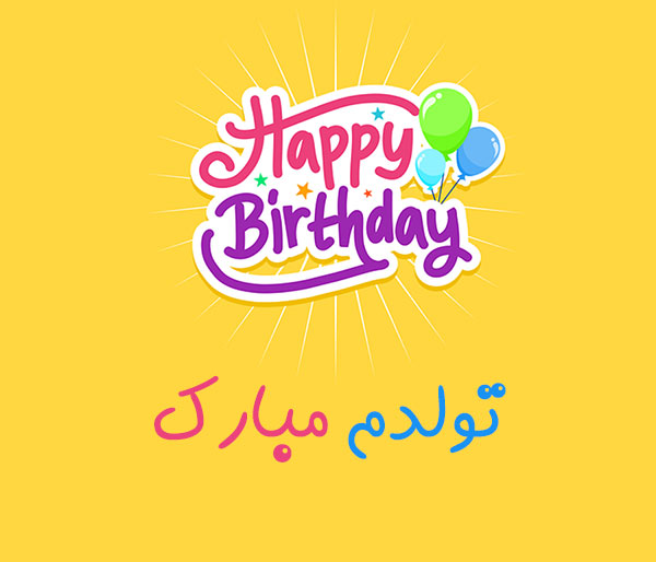 عکس تولدم مبارک