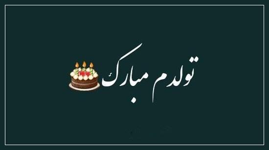 تولدم مبارک عکس و متن