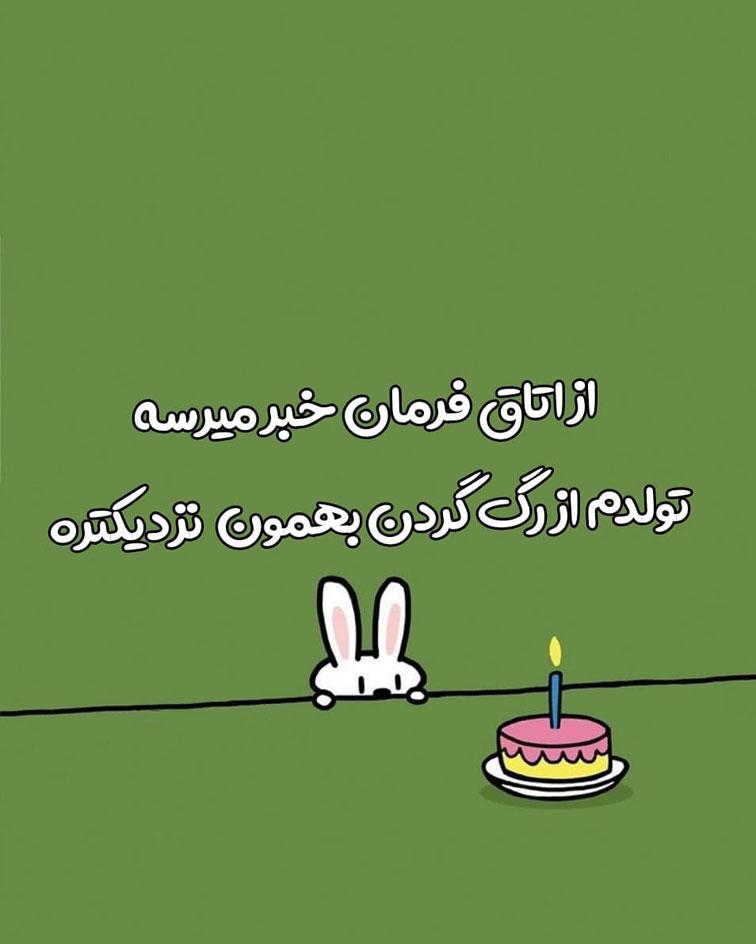 تولدمه تولدم مبارک