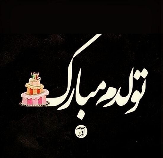 تولدم مبارک من