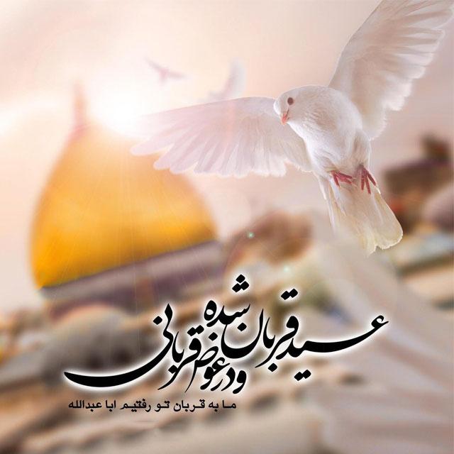 متن و پیام تبریک عید قربان