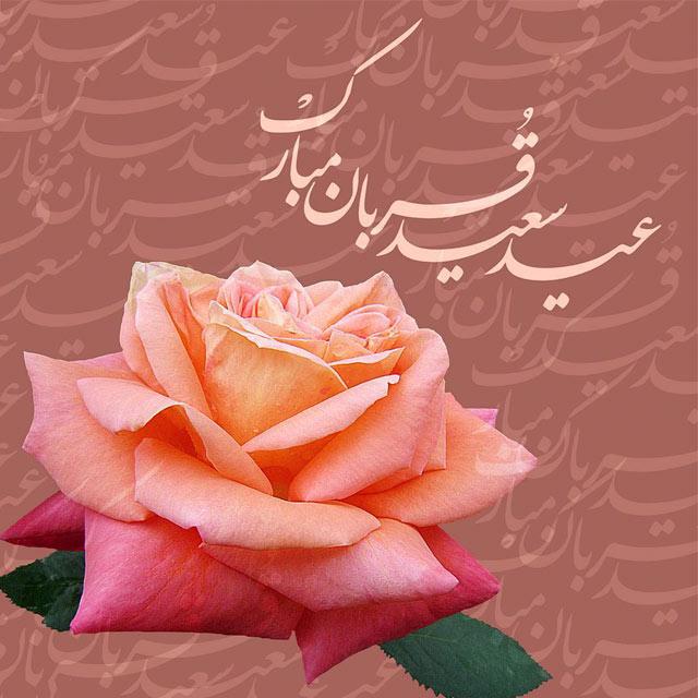 متن پیام تبریک عید قربان