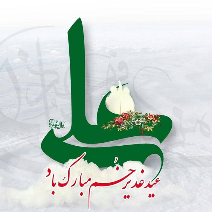 پیام و اس ام اس عید غدیر خم مبارک