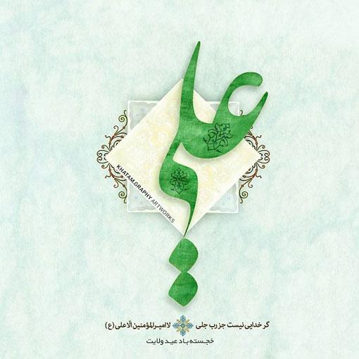 پیام تبریک عید غدیر