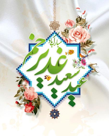 تبریک غدیر