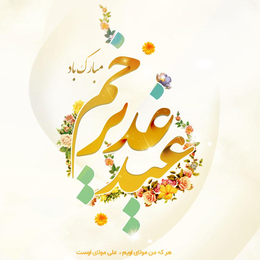 اس ام اس تبریک عید غدیر جدید