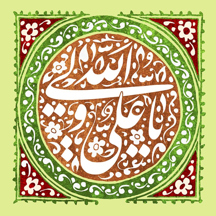عکس عید غدیر خم برای پروفایل