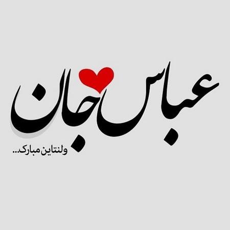 عکس تبریک ولنتاین عباس